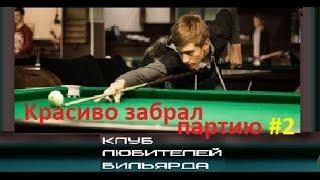 ●Крыжановский красиво забрал партию #2● КМ 2018 ●рекомендуем● (плохое качество)