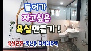 타일 & 욕실리모델링 [금천구독산동] _BATHROOM…