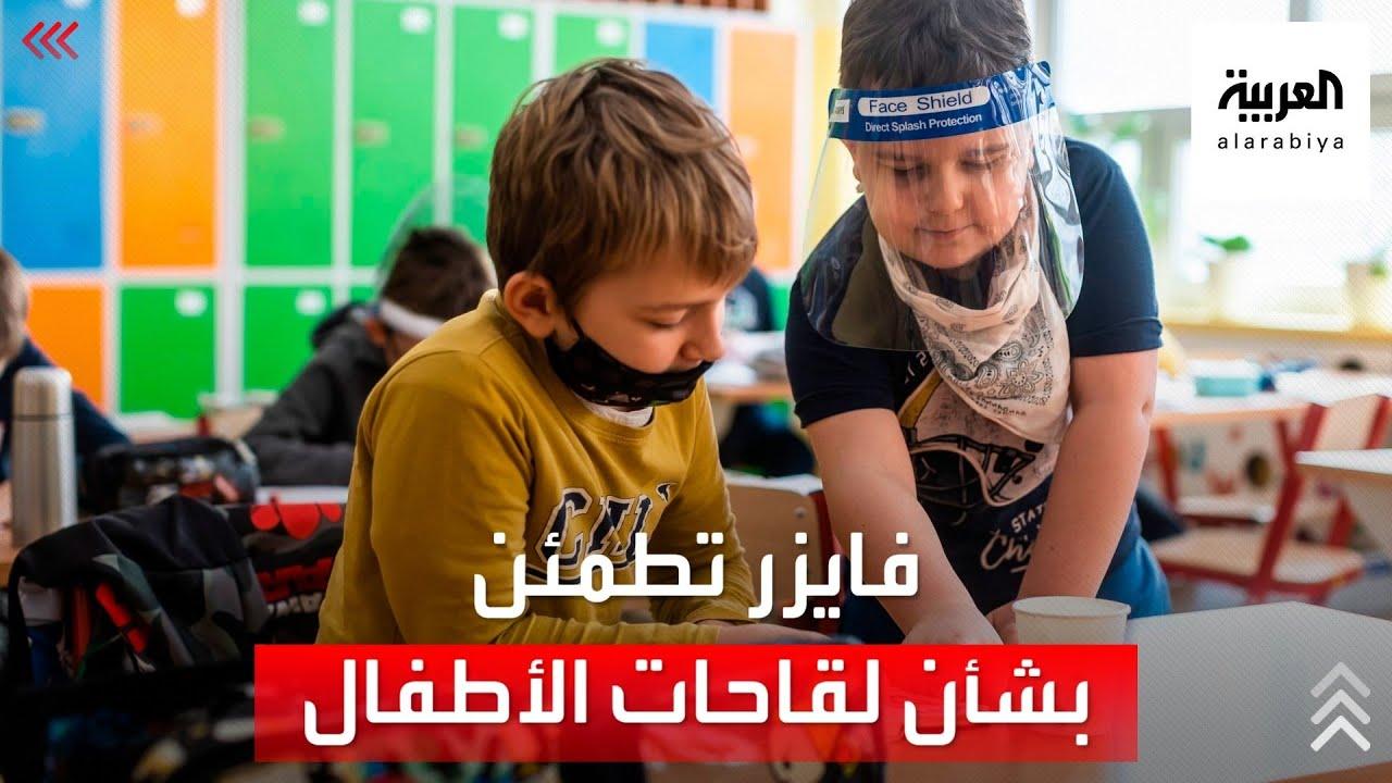 فايزر تعلن بشرى للآباء والأمهات حول أولادهم بالمدارس  - نشر قبل 2 ساعة