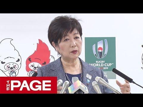 東京都・小池百合子知事が午後2時から定例会見(2019年2月8日)