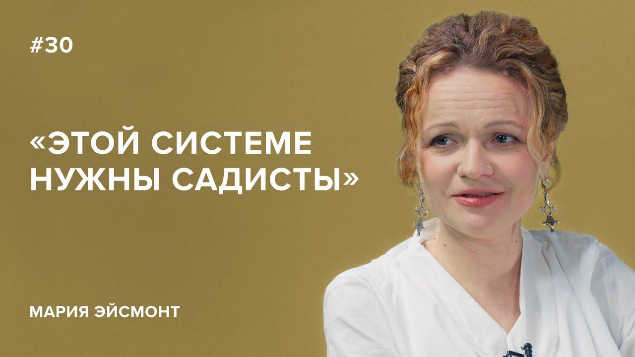 Мария Эйсмонт: «Этой системе нужны садисты»//«Скажи Гордеевой»