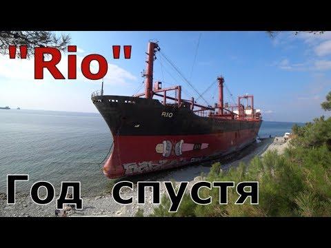 """""""Rio"""". Судно выброшенное на мель год спустя. Кабардинка 2019 (Папа Может)"""