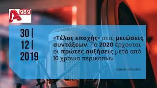 Το 2020 έρχονται οι πρώτες αυξήσεις συντάξεων μετά από 10 χρόνια περικοπών.