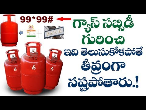 How To Link Aadhaar For Getting Gas Subsidy?   Subsidy On Cooking Gas Cylinders   VTube Telugu