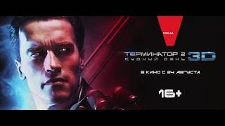 Терминатор 2 в 3D | Трейлер - Пародия