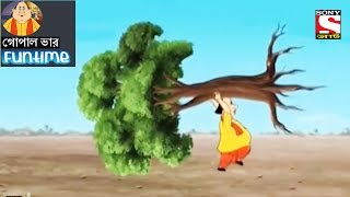 Fun Time | Gopal Bhar গোপাল ভার (Bengali) - 30