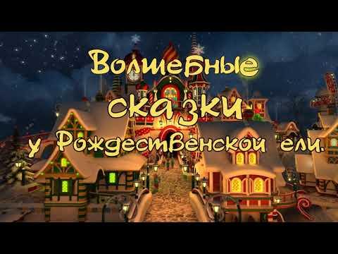 Волшебные сказки у Рождественской ели 2021. Инна