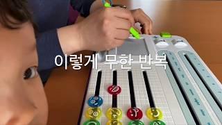 [미국 워킹맘 육아 일기] 영어와 한국어로 숫자 색깔 …