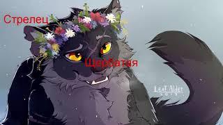 Гороскоп по знакам зодиака - Коты Воители.
