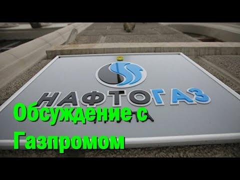 """""""Нафтогаз"""" готов обсудить с """"Газпромом"""" компенсацию для отказа от иска"""
