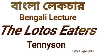 The Lotos- Eaters by Alfred Lord Tennyson,,,,Bangla summary