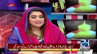 Ahtamam E Ramzan With Maya Khan | 25 May 2017 | 24 News HD