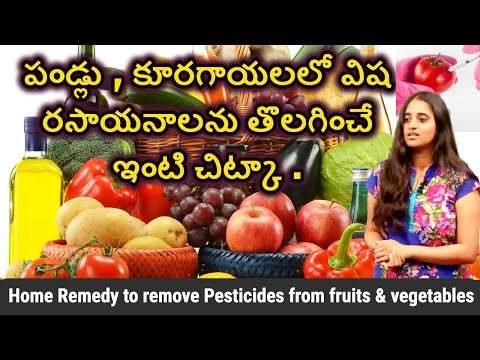 How to remove pesticides in vegetables and fruits by dr sarala khader   home remedy for clean fruits