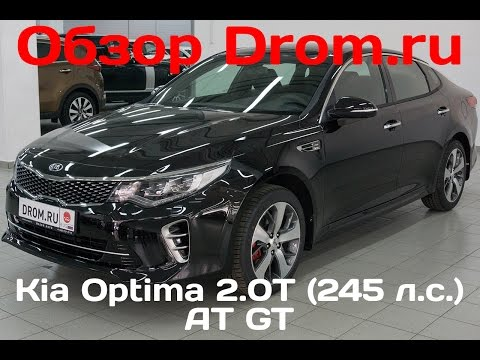 Kia Optima 2017 2.0T 245 л.с. AT GT видеообзор