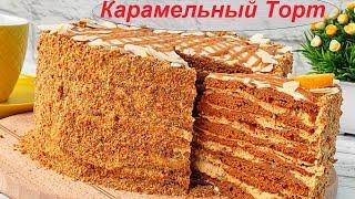 Карамельный торт Торт Карамельная девочка Caramel Cake