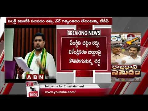 శాసన మండలి ఏ నిర్ణయం తీసుకోబోతుంది..? బిల్లులను సెలక్ట్ కమిటీ కి పంపుతారా..?   ABN Telugu teluguvoice