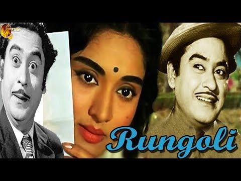 Rungoli | Full Movie | Classic Romantic Comedy | Vyjayanthimala | Kishore Kumar
