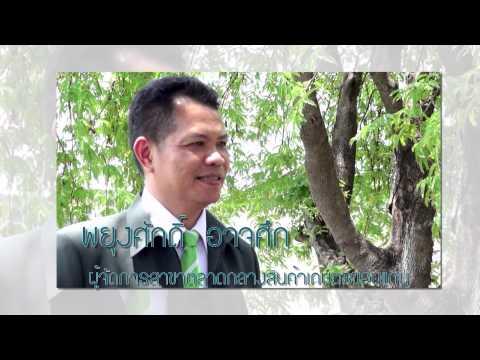 วีดีทัศน์สำนักงาน ธ.ก.ส. จังหวัดขอนแก่น ปี 2557 Full HD