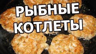 Как приготовить рыбные котлеты. Рецепт рыбных котлет сделать, готовить просто!