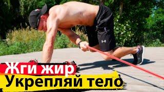 ЖГИ ЖИР . Укрепляй  ВСЕ ТЕЛО  Одним комплексом упражнений!!