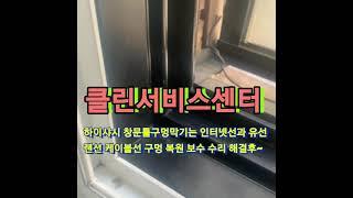 하이샤시 창문틀구멍막기는 인터넷선과 유선 랜선 케이블선…