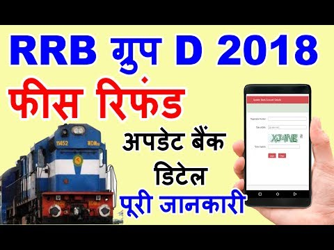 How To Fill RRB Group D Refund Fee Form 2019 – Available Now | RRB Group D Bank Correction Link