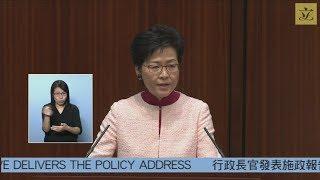 立法會會議 (2018/10/10) - I. 香港特別行政區行政長官發表施政報告