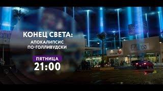 "Промо. ""Конец света: Апокалипсис по-голливудски"" на ТНТ4!"