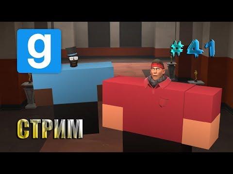 РАЗНЫЕ РЕЖИМЫ-Garry`s Mod СТРИМ #41 thumbnail