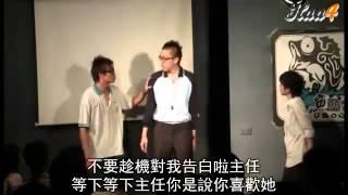 台灣超級搞笑!! 舞台劇!!