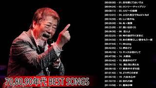 J Pop メドレー 70 80 90 年代 ♥♥ 昭和の名曲 歌謡曲メドレー 70,80,90年代 Vol 01