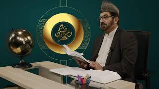 Dars du Ramadan n°21 Comment se purifier ?