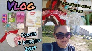 VLOG:Собираю сумку в роддом.Одежда для малыша.Тренировочные схватки.Квартира под вопросом.(20.08.19)