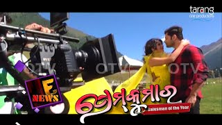 beautiful location of beautiful song sunjara prem kumar anubhav mohanty sivani