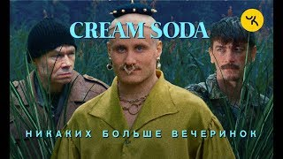 Download Cream Soda - Никаких больше вечеринок (премьера клипа 2019) Mp3 and Videos