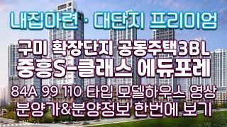 구미 확장단지 중흥S-클래스 에듀포레 84A 99 11…