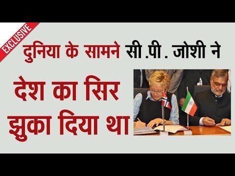 दुनिया के सामने सी पी जोशी ने देश का सिर झुका दिया था - C P Joshi