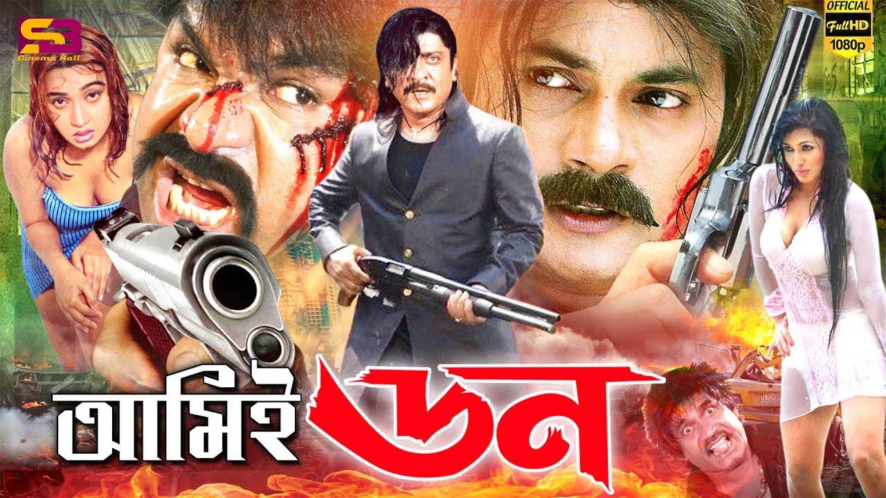 Amie Don (2020) Bangla Hot Movie 720p HDRip 700MB Download