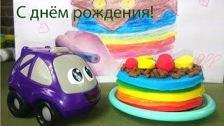 Пластилин Видео для Детей. Торт из Play Doh на день рождения Вари. Birthday Cake.(Торт из пластилина - видео для детей о том, как можно играть с пластилином и слепить красивый торт. Сегодня..., 2015-06-07T05:24:48.000Z)