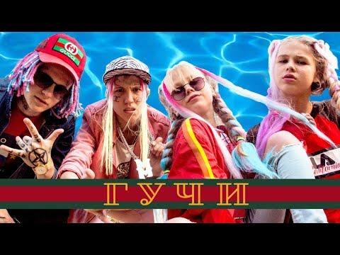 Тимати feat. Егор Крид - Гучи (Пародия 2018) 2SI feat Denis KESH,  Kotsiuba.t