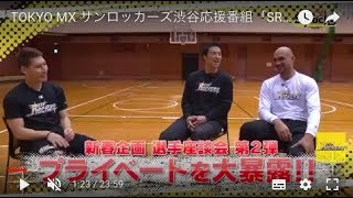 TOKYO MX サンロッカーズ渋谷応援番組「SRocks」#14(2018/1/12放送)