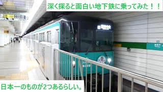 深く探ると面白い地下鉄に乗ってみた!!(神戸市営地下鉄北神線&西神・山手線)