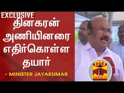EXCLUSIVE | TWO LEAVES SYMBOL : Ready to face TTV Dhinakaran Faction - Minister Jayakumar