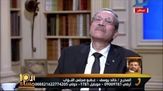 العاشرة مساء| خالد يوسف يدعو النائب علاء عبد المعنم بترك حزب ائتلاف دعم مصر والانضمام للمعارضه