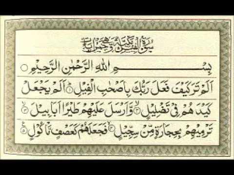 Surah Al Fil 105 by Sudais