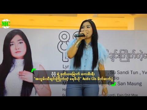 Po Po's Second Solo Album Promotion Mini Concert