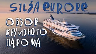 Обзор круизного парома Silja Europe. Хельсинки — Таллин. Силья Европа. Морской круиз часть 6 (0+)