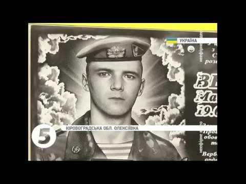 Меморіальна дошка загиблому бійцю #АТО М.Вербовому