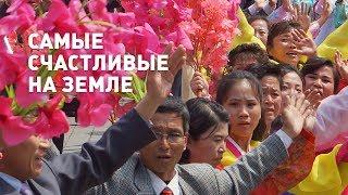 Северная Корея: «страна счастливых людей»  (ТРЕЙЛЕР)