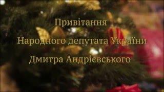 видео Андрієвський Дмитро Йосипович
